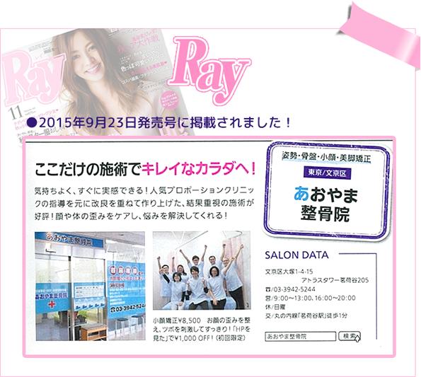 メディア掲載 Ray