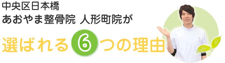 中央区日本橋あおやま整骨院・整体院 人形町院が選ばれる6つの理由
